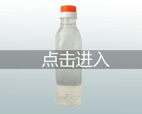 醇基液体燃料